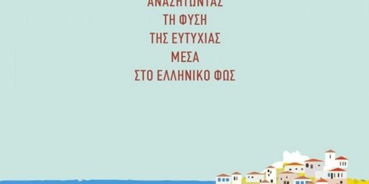 ταξίδια με τον Επίκουρο Αναζητώντας τη Φύση της Ευτυχίας μέσα στο Ελληνικό Φως