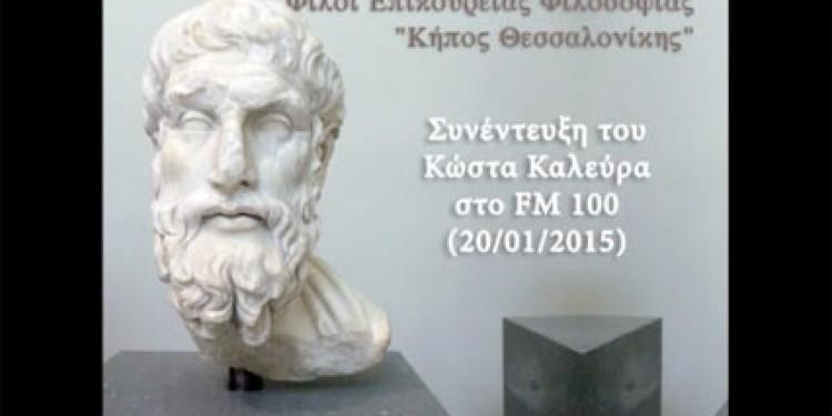 Συνέντευξη στο Δημοτικό Ραδιόφωνο Θεσσαλονίκης