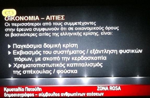 Ελληνική κρίση: Οικονομία - Αιτίες