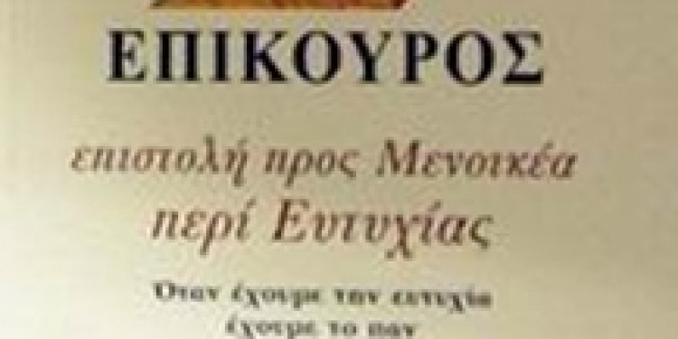ΕΠΙΚΟΥΡΟΣ - Επιστολή προς Μενοικέα