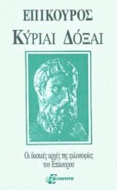 ΕΠΙΚΟΥΡΟΣ - ΚΥΡΙΑΙ ΔΟΞΑΙ