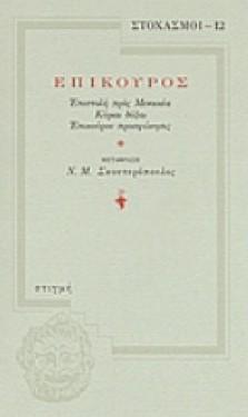 ΕΠΙΚΟΥΡΟΣ
