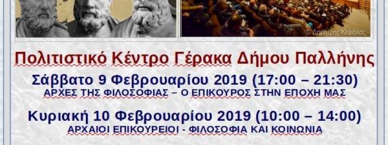 9ο Πανελλήνιο Συμπόσιο Επικούρειας Φιλοσοφίας