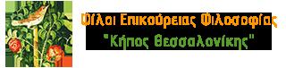 Φίλοι Επικούρειας Φιλοσοφίας, Κήπος Θεσσαλονίκης